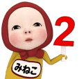 Red Towel#2 [Mineko] Name Sticker
