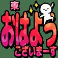 東さんデカ文字シンプル2[カラフル]