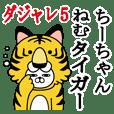 ちーちゃんが使う名前スタンプダジャレ5