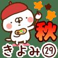 【きよみ】専用29<秋&ハロウィン>