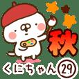 【くにちゃん】専用29<秋&ハロウィン>