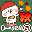 【まーちゃん】専用29<秋&ハロウィン>