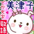 美津子●でか文字■ゆる敬語名前スタンプ