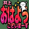 井上さんデカ文字シンプル2[カラフル]