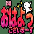 関さんデカ文字シンプル2[カラフル]