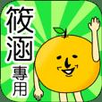 【筱涵】專用 名字貼圖 橘子