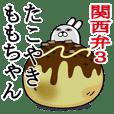 関西弁ももちゃんが使うスタンプ大阪弁3