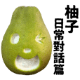 Cute Pomelo Daily