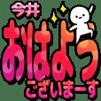今井さんデカ文字シンプル2[カラフル]