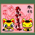 狐と猫と兔の神社の御朱印風スタンプ
