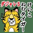 けいこが使う名前スタンプダジャレ編5
