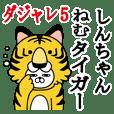 しんちゃんが使う名前スタンプダジャレ編5