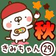 【きみちゃん】専用29<秋&ハロウィン>