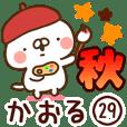 【かおる】専用29<秋&ハロウィン>