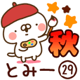 【とみー】専用29<秋&ハロウィン>