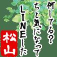 ★松山★動く川柳スタンプ