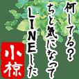 ★小椋★動く川柳スタンプ