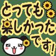 こぱんだ☆スタンプ (でか文字編)