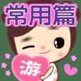 Sweet Girl's Love ( YOU )