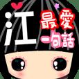 女孩♥疼愛自己 ★江★每天用的日常貼圖