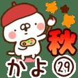 【かよ】専用29<秋&ハロウィン>