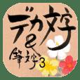 筆ペン&花の水彩画(でか文字)