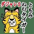 ともみが使う名前スタンプダジャレ編5