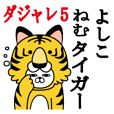 Sticker gift to yoshiko Funnyrabbit pun5