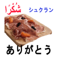 Cooking photos Arabic Japanese