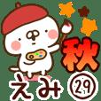 【えみ】専用29<秋&ハロウィン>