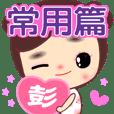 Sweet Girl's Love ( PENG )