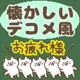 動く!懐かしいデコメ風スタンプ☆デカ文字