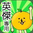 【英傑】專用 名字貼圖 橘子