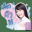 BNK48 : Gogo ไปโรงเรียนกับเฌอปรางกัน
