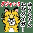 ゆうちゃんが使う名前スタンプダジャレ編5