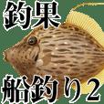 Fisherman's Sticker Vol.10