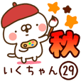 【いくちゃん】専用29<秋&ハロウィン>