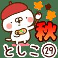 【としこ】専用29<秋&ハロウィン>