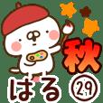 【はる】専用29<秋&ハロウィン>