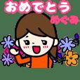★動く★「めぐみ」名前_タイプライター