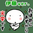 ▶動く!まろまる◇伊藤◇ver.