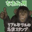 なおみ への送信用 サルの名前スタンプ
