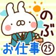 【のぶ】専用25<お仕事>
