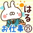 【はる】専用25<お仕事>