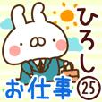 【ひろし】専用25<お仕事>