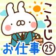 【こうじ】専用25<お仕事>