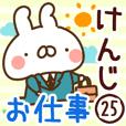 【けんじ】専用25<お仕事>