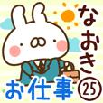 【なおき】専用25<お仕事>