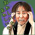 稲川淳二のしゃべる怪談スタンプ