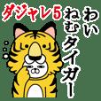 トレンディうさぎのダジャレ編5